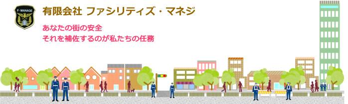 常駐警備 大阪府公安委員会認定No.62002463 有限会社 ファシリティズ・... 常駐警備